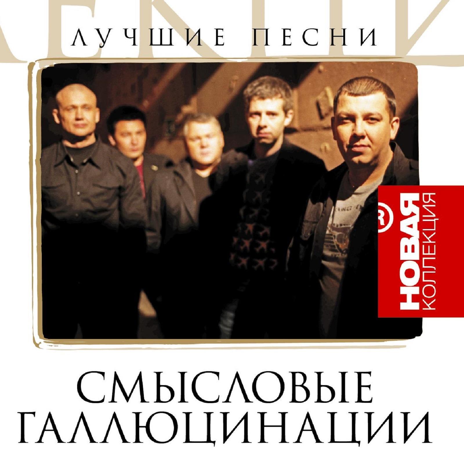 Смысловые галлюцинации album Новая Коллекция: Лучшие песни