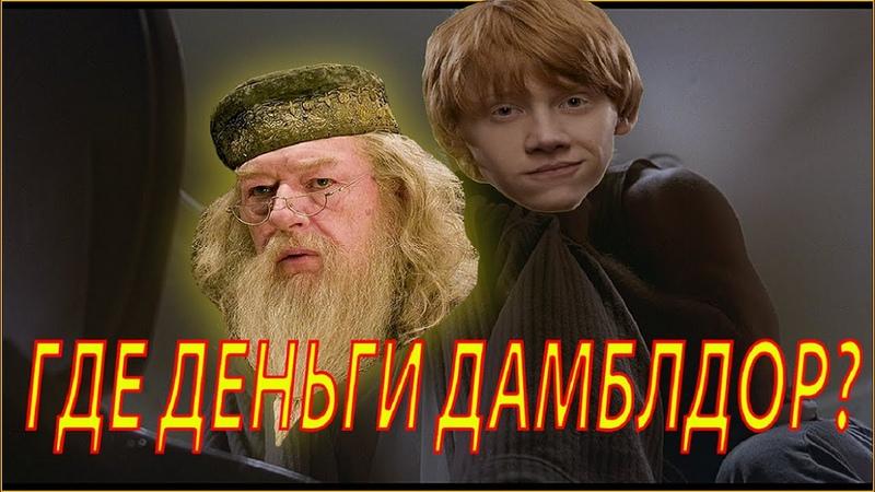 Почему маги не колдуют деньги Гарри Поттер КиноТеории