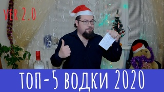 ТОП-5 водки (2020) от Демуса! Без лухарей и бомжиков!