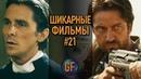 Пять отличных фильмов, которые стоит посмотреть 21