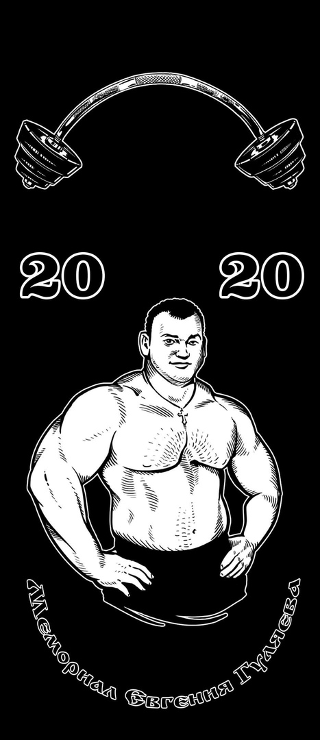 Афиша Челябинск Мемориал Евгения Гуляева 2020