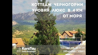 Коттедж Черногории уровня люкс в 4 км от моря  для разных поколений семьи