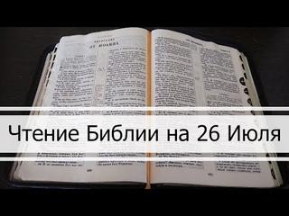 Чтение Библии на 26 Июля: Псалом 25, Евангелие от Матфея 25, 2 Книга Паралипоменон 27, 28