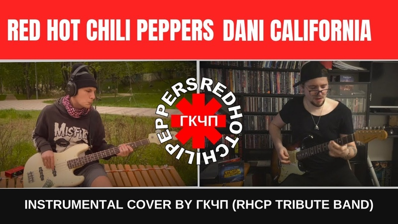 ГКЧП RHCP tribute band Dani California Stay At Home cover backing track