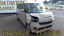 ダイハツ LA800S ムーヴキャンバス(DAIHATSU MOVE CANBUS)現状事故車・再生修理 12501