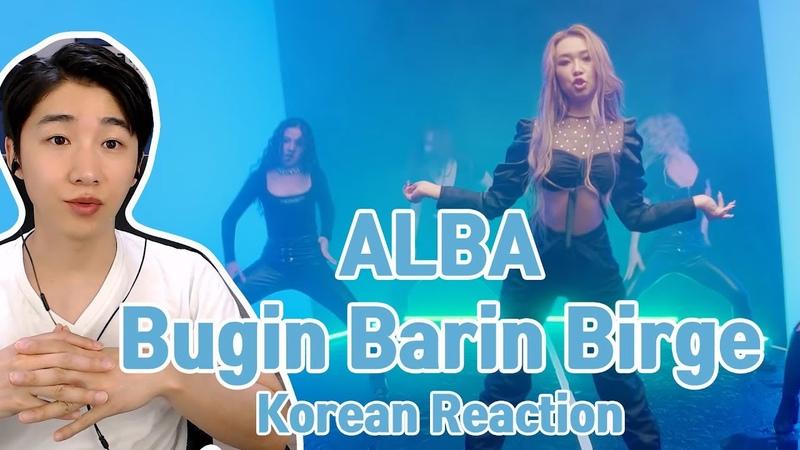 ALBA - Bugin Barin Birge (Korean Reaction) 카자흐스탄 여가수