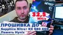 Прошивка до 32 5 MH s Sapphire Nitro RX 580 4GB hynix
