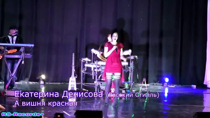 Катя Денисова Русский Стилль А вишня красная Белая черемуха весны 2019