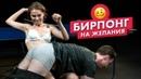 Страх понг   Незнакомцы играют в бирпонг на желания   Никита и Полина   Чикипау