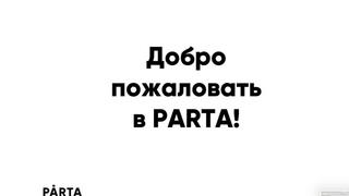 Вебинар для родителей. Добро пожаловать в PARTA!