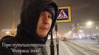 """Горе-путешественник """"Февраль 2021"""""""