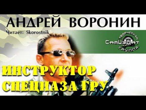 Андрей Воронин Инструктор спецназа ГРУ 2