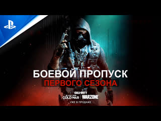 Call of Duty: Black Ops Cold War & Warzone | Трейлер боевого пропуска первого сезона | PS5, PS4