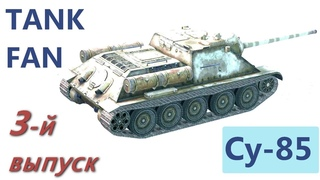 Разглядываем СУ-85 | ТАНК-ФАН в WOT Blitz. Выпуск 3