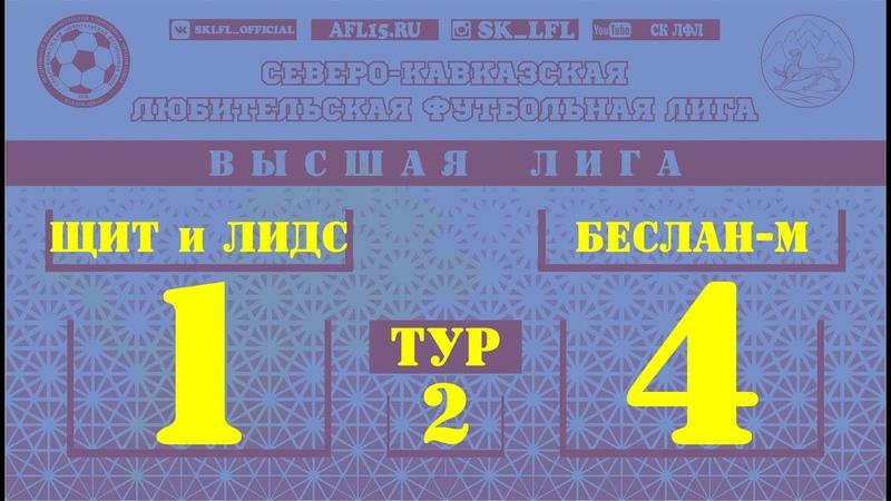 2 тур Щит и Лидс Беслан М Зимний чемпионат Высшая лига