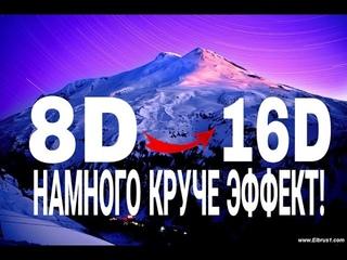 16D, 24D МУЗЫКИ   СЛУШАТЬ В НАУШНИКАХ!