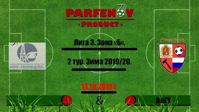 Лига 3. Зона Б. 2 тур. Зима 2019/20. Полицелл - Строитель 7:0 (5:0).
