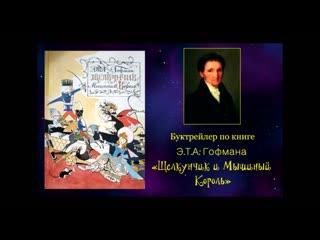 Буктрейлер по книге Э.Т.А. Гофмана Щелкунчик и Мышиный король#ИнтереснаяКнига_ЦБon_line
