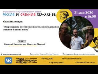 Прямой эфир с Николаем Миклухо-Маклаем. Возрождение российских научных исследований в Папуа-Новой Гвинее