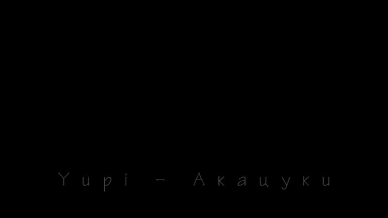 Yupi - Акацуки