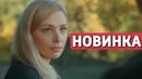 ЭТА ПРЕМЬЕРА ПОКОРИЛА ИНТЕРНЕТ! НОВИНКА! В Плену у Лжи РУССКИЕ МЕЛОДРАМЫ, НОВИНКИ КИНО