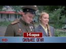 Сильнее огня 1-4 серия (2007) HD