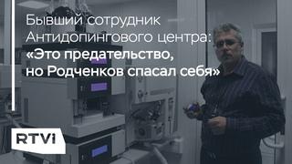 Бывший сотрудник Антидопингового центра Виктор Уралец: карьера Родченкова и допинг на Олимпиадах