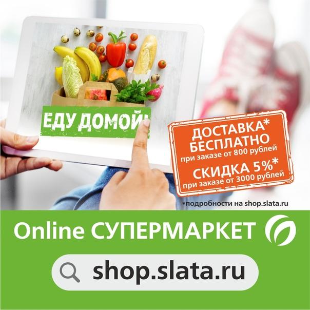Слата Шоп Интернет Магазин Иркутск