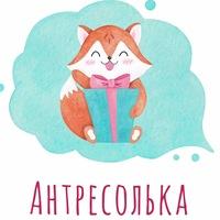 Логотип АНТРЕСОЛЬКАдушевные подарки Тюмень