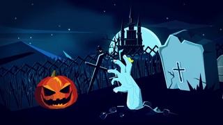 Хэллоуин - Вечеринка призраков! (ЗвуКач)
