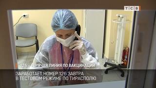 126 – горячая линия по вакцинации