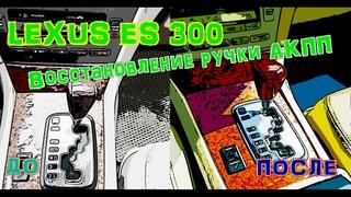LEXUS ES300 Аквапринт / Восстановление лкп ручки АКПП