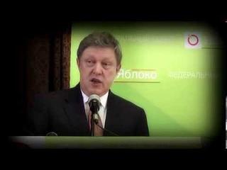 - Григорий Явлинский / что такое ОЛИГАРХИЯ -