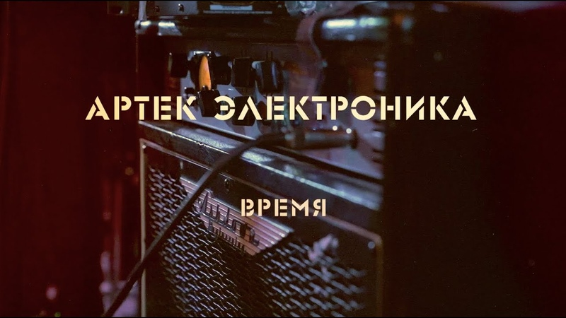 Артек Электроника Время live