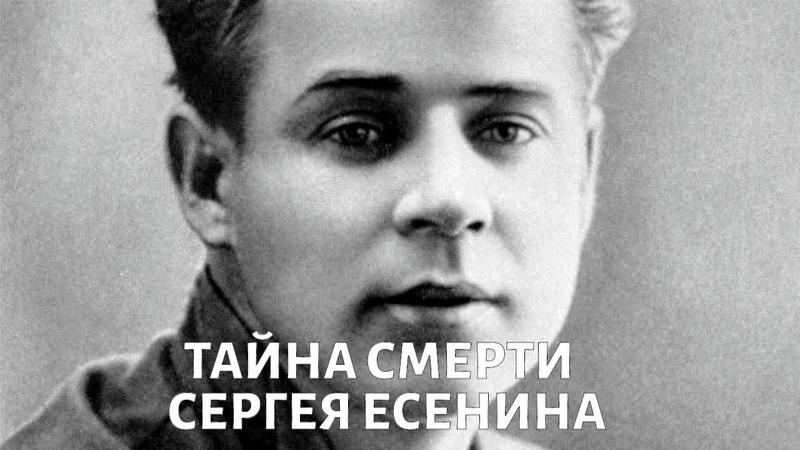 Тайна гибели Сергея Есенина кто виноват в смерти поэта @Телеканал Доктор
