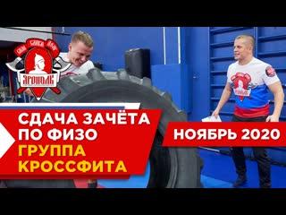 Сдача зачёта по ФИЗО, группа кроссфита, клуб ЯРОПОЛК, мотивация, фитнес, ноябрь 2020 г.