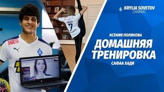 Домашняя тренировка с Сафой Хади и Ксенией Поляковой