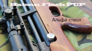 Hatsan flash pup. Upgrade/Обновление/Alfa Precision/Тесты точности