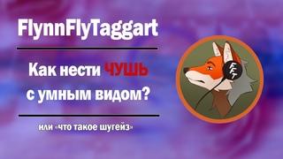 FLYNNFLYTAGGART - КАК нести ЧУШЬ уверенно? / Что такое Шугейз?