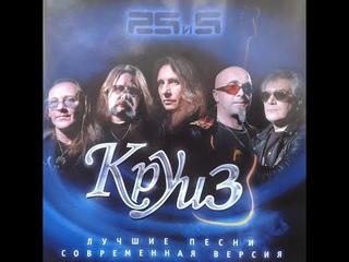 Альбом рок-группы «Круиз» «25 и 5» Лучшие песни. Современная версия. 2006г.