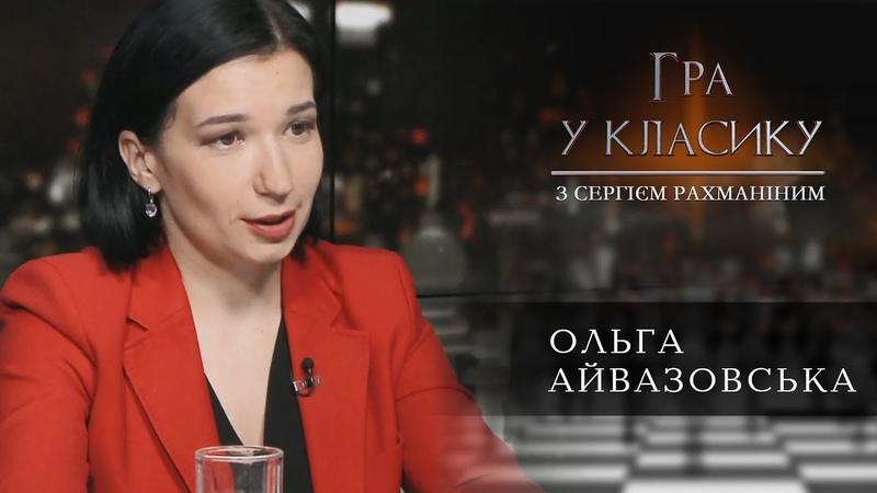 Ольга Айвазовська Голова Правління Громадянської мережі ОПОРА у програмі Гра у класику