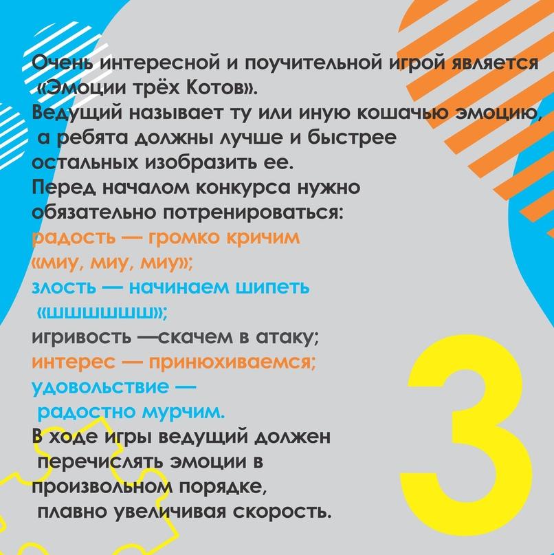 10 конкурсов для праздника Три Кота, изображение №3