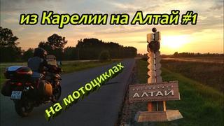 Мотопутешествие из Карелии на Алтай | часть 1