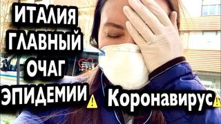 Vlog| Италия Главный Очаг Эпидемии !Коронавирус |Карантин| Страх|