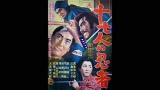17 ниндзя (1963) 十七人の忍者 / Jushichinin no Ninja / Seventeen Ninjas
