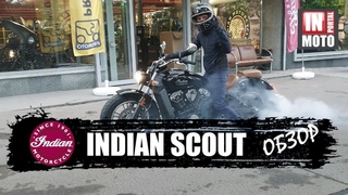 INDIAN SCOUT 1200 Обзор — Крузер, который едет!