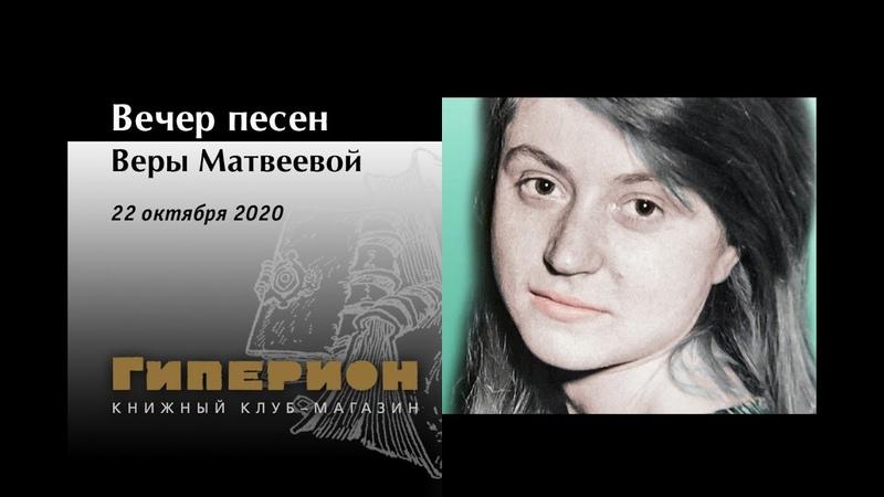 Вечер песен Веры Матвеевой Гиперион 22 10 20