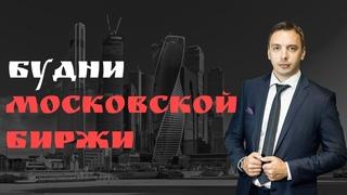 Прибыль Сбера, потенциал Магнита, рост Новатэк, Самолёт, , Яндекс - Будни Мосбиржи #109