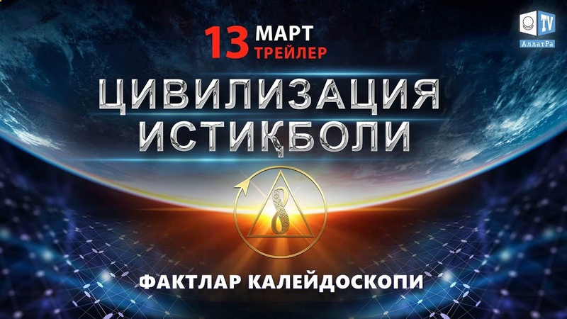 Цивилизация истиқболлари Трейлер I Фактлар Калейдоскопи 8 дастур