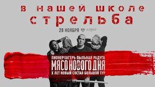 Пионерлагерь Пыльная Радуга, В нашей школе стрельба, Москва 20,10,20.
